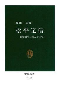 松平定信 政治改革に挑んだ老中(中公新書)