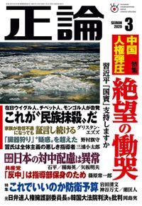 月刊正論2020年3月号