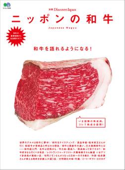 別冊Discover Japan 2014年8月号「ニッポンの和牛」-電子書籍