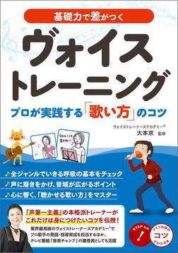基礎力で差がつく ヴォイストレーニング プロが実践する「歌い方」のコツ-電子書籍