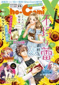 Sho-ComiX 2020年8月15日号(2020年7月15日発売)