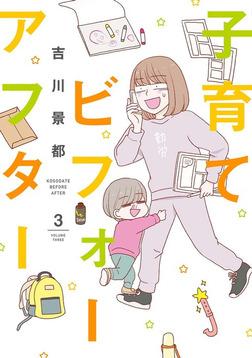 子育てビフォーアフター 3巻(完)-電子書籍