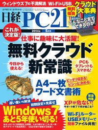日経 PC 21 (ピーシーニジュウイチ) 2014年 05月号 [雑誌]