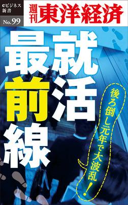 就活最前線―週刊東洋経済eビジネス新書No.99-電子書籍