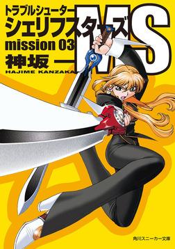 トラブルシューター シェリフスターズMS mission03-電子書籍