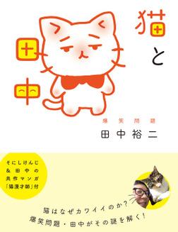 猫と田中-電子書籍