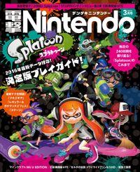 電撃Nintendo 2016年3月号