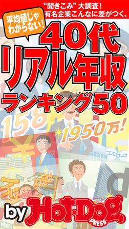 バイホットドッグプレス 40代リアル年収ランキング 2014年 12/5号-電子書籍