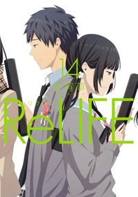 ReLIFE14【フルカラー・電子書籍版限定特典付】