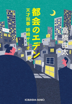 都会のエデン~天才刑事 姉崎サリオ~-電子書籍