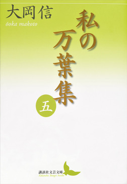 私の万葉集 五-電子書籍
