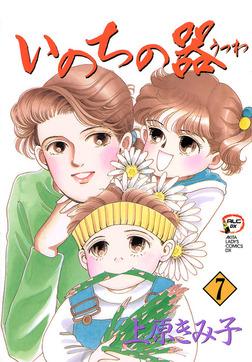 いのちの器 7-電子書籍
