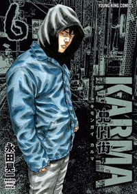 鬼門街 KARMA(6)