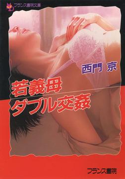 若義母ダブル交姦-電子書籍