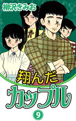 翔んだカップル(9)-電子書籍