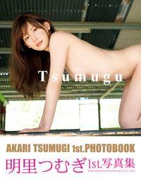 明里つむぎ1st.写真集 Tsumugu