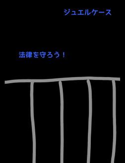 ジュエルケース41-電子書籍