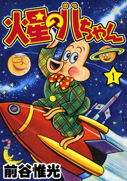 火星の八ちゃん (1)-電子書籍