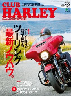 CLUB HARLEY 2017年12月号 Vol.209-電子書籍