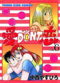 愛DON'T恋 / 6