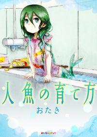 人魚の育て方(eBookJapan Plus)