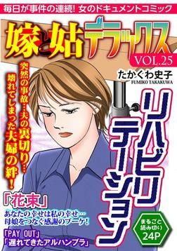 嫁と姑デラックス【アンソロジー版】vol.25 リハビリテーション-電子書籍