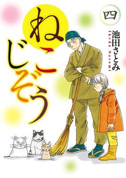 ねこじぞう(4)-電子書籍