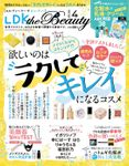 LDK the Beauty (エル・ディー・ケー ザ ビューティー)2020年4月号