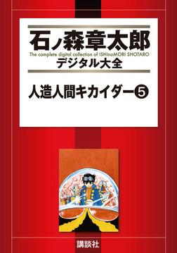 人造人間キカイダー(5)-電子書籍