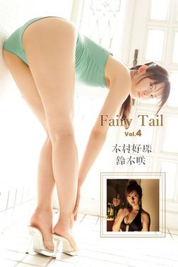 Fairy Tail Vol.4 / 木村好珠 鈴木咲-電子書籍