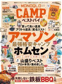 晋遊舎ムック MONOQLO CAMP ベストバイ