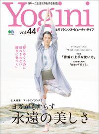 Yogini(ヨギーニ) (Vol.44)