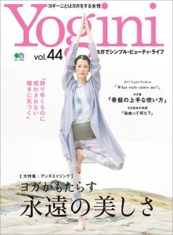 Yogini(ヨギーニ) Vol.44-電子書籍