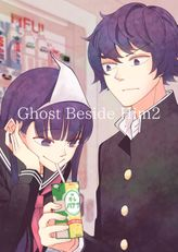 Ghost Beside Him, Chapter 2