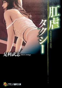 肛虐タクシー-電子書籍