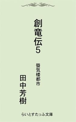 創竜伝5蜃気楼都市-電子書籍