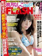 週刊FLASH(フラッシュ) 2020年6月9日号(1562号)