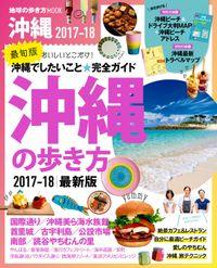 地球の歩き方MOOK ハンディ 沖縄の歩き方 2017-2018