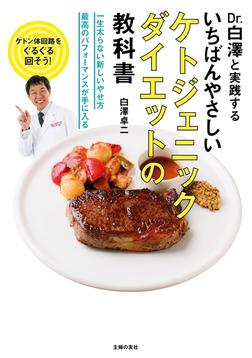 いちばんやさしいケトジェニックダイエットの教科書-電子書籍