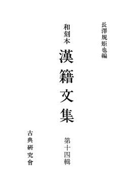 和刻本漢籍文集14-電子書籍