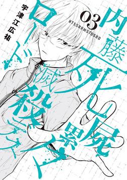 内藤死屍累々滅殺デスロード(3)-電子書籍