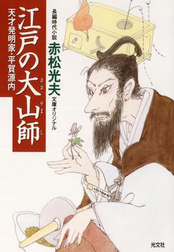 江戸の大山師~天才発明家・平賀源内~-電子書籍