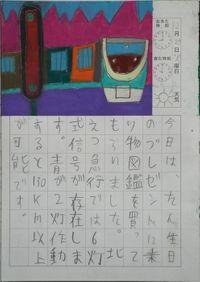TALKEN絵日記81冊目
