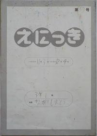 TALKEN絵日記57冊目