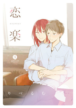 恋楽-電子書籍