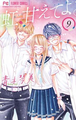 虹、甘えてよ。(9)-電子書籍