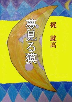 夢見る獏-電子書籍