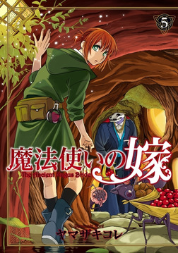 魔法使いの嫁 5巻-電子書籍