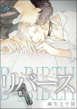 リバース(分冊版) 【第3話】-電子書籍