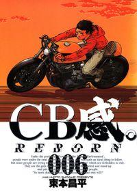 CB感。 REBORN(6)